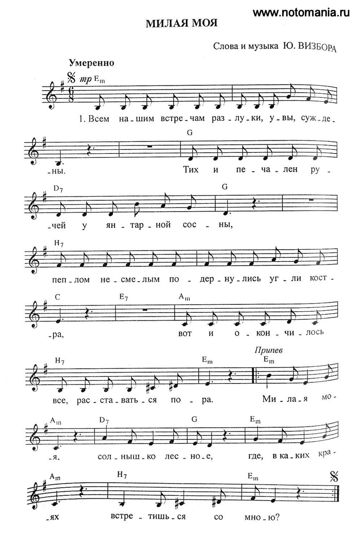 Милая моя аккорды визбор