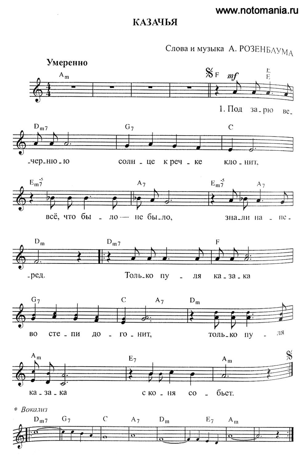 stanu-geem-akkordi