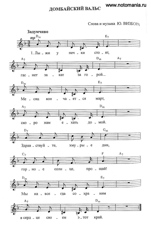 Слова песни визбора домбайский вальс