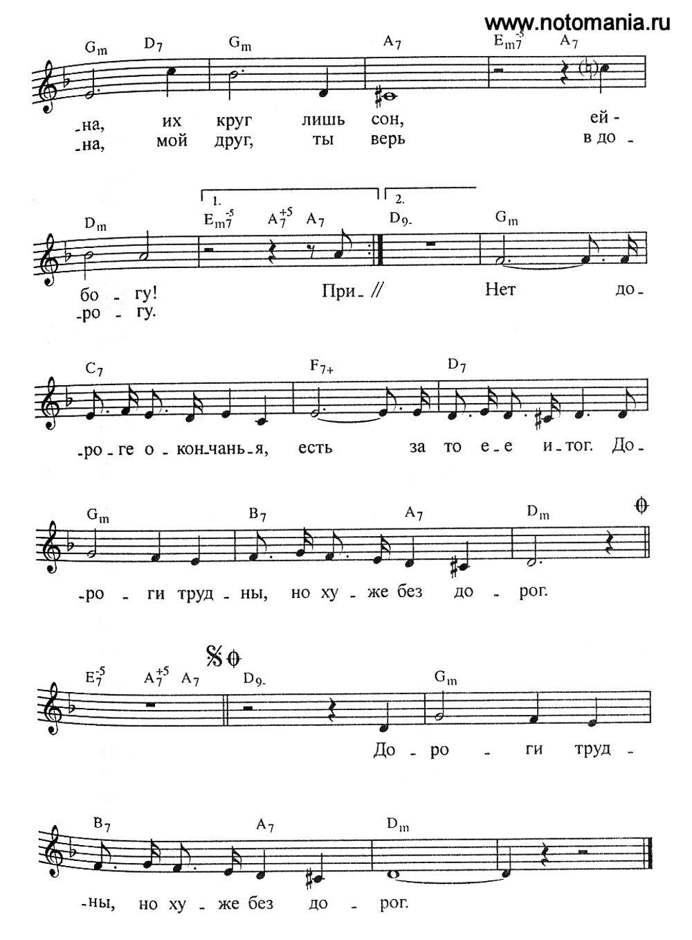 Посвящение другу аккорды слова