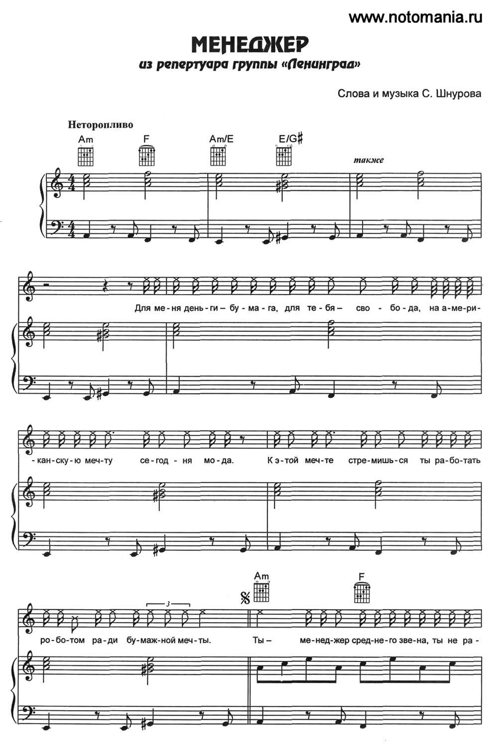 Рубль мне похуй аккорды