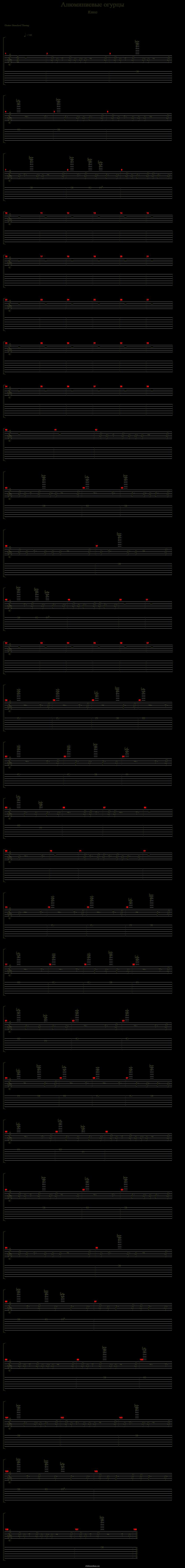 Виктор Цой - Алюминиевые огурцы, аккорды для гитары 475