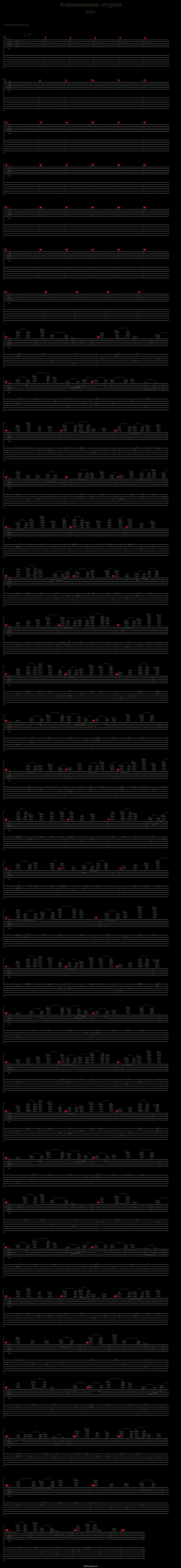 Виктор Цой - Алюминиевые огурцы, аккорды для гитары 98