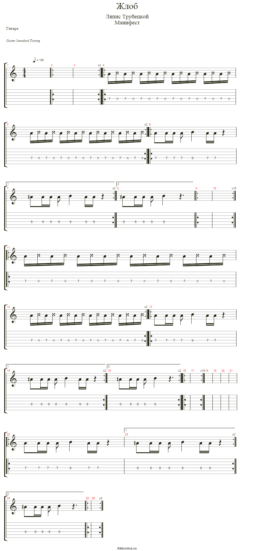 Ляпис трубецкой секс аккорды