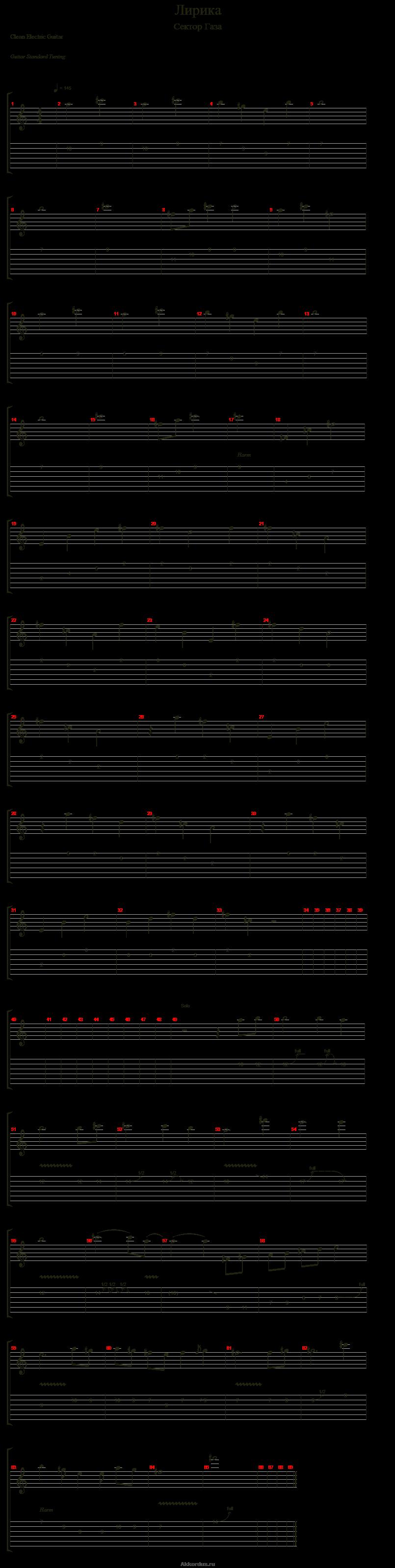 Ноты, табы, аккорды: сектор газа - пора домой, разбор песни на гитаре для начинающих, аккорды, табы