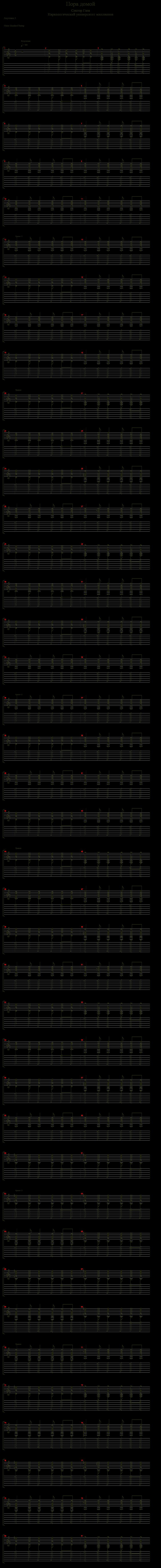 Gtptabsru табы для guitar pro