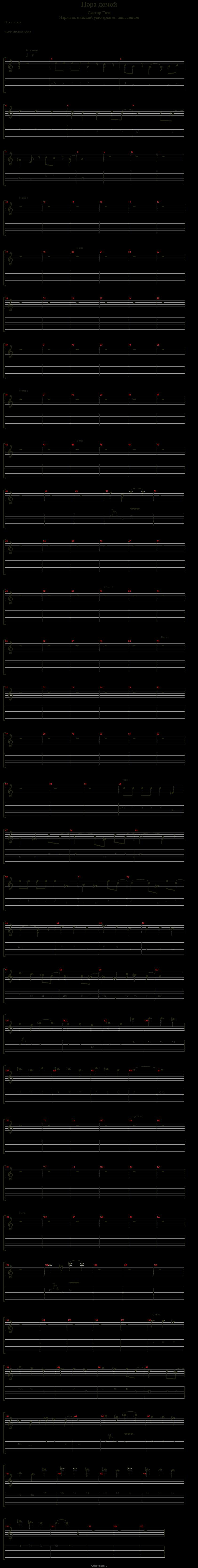 Ноты песни сектора газа комары таб 1 инструмент 2