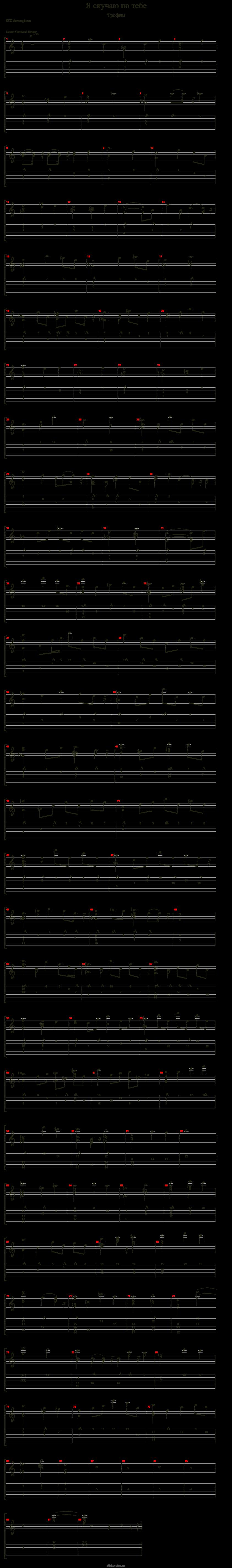 песни трофима с аккордами в pdf